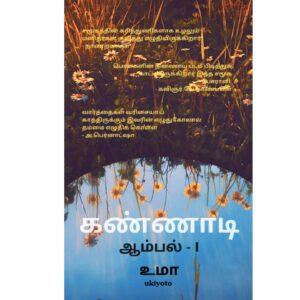 Kannadi (Tamil Edition) – S$5.60