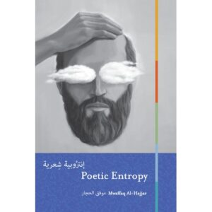 Poetic Entropy: A collection of poetry – S$22.00
