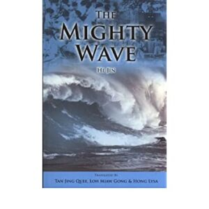 The Mighty Wave – S$40.00